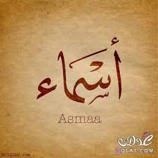 معنى اسم اسماء وصفاتها Asmaa